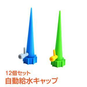 自動給水キャップ 12個セット 自動水やり器 ペットボトル 水やり 自動給水器 自動散水 園芸給水キャップ ガーデニング 園芸 じょうろ 植物 花 盆栽 ny137|lucky9