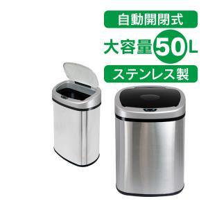 ゴミ箱 48L 自動開閉式 ごみ箱 蓋付き センサー搭載 ダストボックス おしゃれ ステンレス 大型 キッチン リビング ny177|lucky9