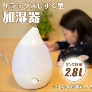卓上 加湿器 アロマ ライト おしゃれ 小型 超音波 オフィス 寝室 オフィス 静音 しずく型 花粉症 ウイルス 対策 ny185|lucky9