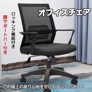 椅子 イス オフィス チェア メッシュ おしゃれ ハイバック 高反発 デスクチェア 肘 ロッキング機能 オフィスチェアー 通気性 事務 作業  ny193の写真