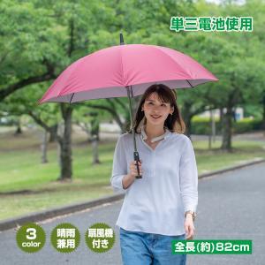 扇風機つき日傘 晴雨兼用 ネット付き UVカット 日傘 雨傘 遮光 紫外線対策 熱中症対策 涼しい ny194|lucky9