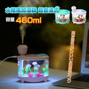 加湿器 超音波式 卓上 超静音 水槽風 タンク 460ml ウイルス対策 おしゃれ 2モード調整 オフィス 寝室 ny195|lucky9