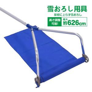 雪かき 道具 雪下ろし 雪落とし 屋根 雪かき棒 雪かき機 雪下ろしグッズ 冬 ny217|lucky9
