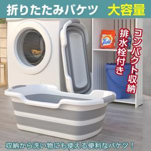 バケツ 折りたたみ 収納 コンパクト カゴ つけ置き洗い ソフトタイプ 洗い桶 ワイド ny230|lucky9