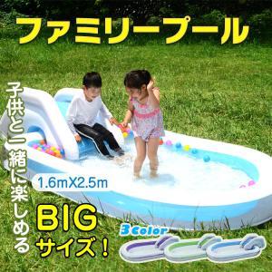 プール ファミリー 家族 子供 夏 暑い 家 家庭 水 ビニール 大人 滑り台 ny271|lucky9