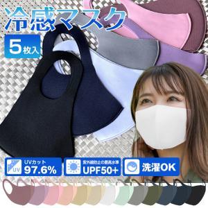[新色入荷]マスク 冷感 夏用マスク 男女兼用 接触冷感マスク 5枚 洗える 涼感 涼しい ひんやりマスク 3D 立体マスク アイスシルク ny290|lucky9