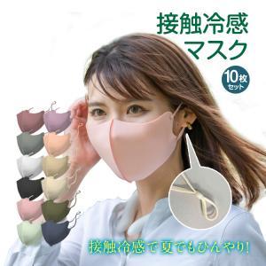 [1-2日で発送]接触冷感マスク 日本認証取得済 涼感 涼しい カラーマスク 10枚 冷感マスク 夏用 ひんやりマスク 男女兼用 紐調節 洗える ny296|lucky9