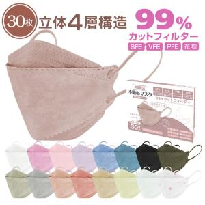 マスク 韓国 KF94 より厳しい日本認証あり マスク 30枚入り 使い捨て kf94 4層 カラーマスク 99%カット 大人用 子ども用 男女兼用 まん延防止 ny373|lucky9