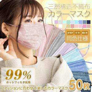 マスク 50枚入り 使い捨て 不織布 カラーマスク 99%カット 両面同色 大人 男女兼用 ウイルス対策 まん延防止 感染防止 ny393-50 クーポン|lucky9