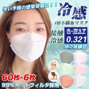 冷感kf94マスク 韓国 KF94 より厳しい日本認証済 冷感マスク クールマスク ひんやり 冷感 夏用マスク 60枚+6枚 4層 99%カット 個別包装 男女兼用 ny417-60|lucky9