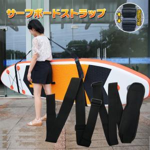 サーフボード ロングボード ストラップ ベルト サーフィン 持ち運び 移動 調節 簡単装着 コンパクト 海 キャリー od001 lucky9