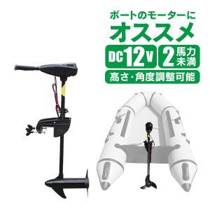 船外機 エレキ モーター 50lbs 50ポンド 電動 約0.5馬力 DC12V バッテリー 高性能 海水可 免許不要 前5速 後3速 釣り用品 船 ボート マリン od278