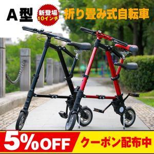 折り畳み自転車 折畳み自転車 10インチ A型安定性 乗り心地 快適 スピード 超軽量 コンパクト 持ち運び アウトドア レジャー od280|lucky9