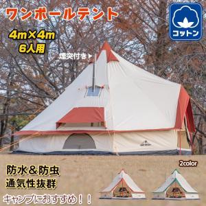 ワンポールテント コットン キャンプ テント ワンポール グランピング 400cm 6人用 ベルテント 防水 防虫 アウトドア レジャー od283|lucky9