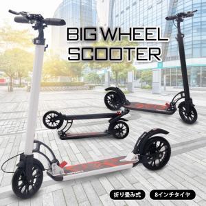 キックボード キックスクーター 折りたたみ 8インチ ブレーキ付き ビッグホイール バイク キックスケーター 大人用 子供用 キッズ ギフト od287|lucky9