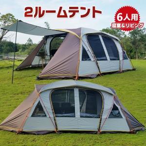 テント ハウス 2ルーム 6人用 大型 寝室 リビング ロッジ ドーム型 オールインワン ファミリー イベント スクリーン キャンプ アウトドア レジャー od292|lucky9