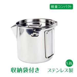 キャンピングケトル クッカー アウトドア 直火 やかん ステンレス 寸胴型 容量1.2L 収納袋付き 湯沸かし ポット コーヒー キャンプ BBQ 調理器具 od295|lucky9