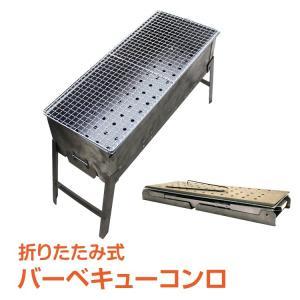 バーベキューコンロ グリル BBQ 折りたたみ式 小型 コンパクト アウトドア キャンプ 簡単組立 セール od308|lucky9