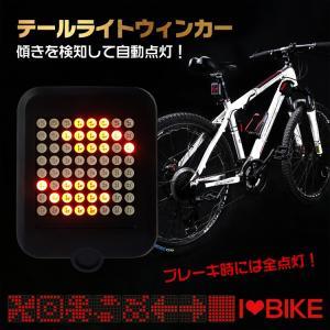 テールライト 自転車 ウインカー LED ウィンカー 方向指示灯 ブレーキ警告 防水 IP55 USB充電式 簡単取り付け od314|lucky9