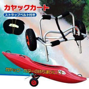 カヤック カート ドーリー キャリー 台車 アウトドア カヌー ボート ローリー 大型 タイヤ 車輪 運搬 フィッシング 船 od320|lucky9