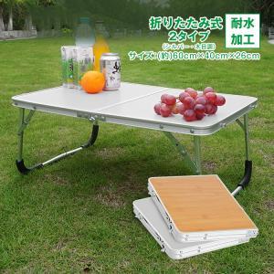 ローテーブル 折りたたみ式 ミニ 軽量 コンパクト シルバー 木目調 2つ折り キャンプ お花見 od323|lucky9