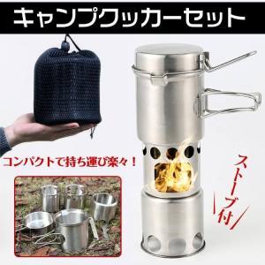 クッカー キャンプクッカー キャンプ用品 ツーリング 鍋 フライパン 調理器具 ストーブ 収納袋付き od325|lucky9