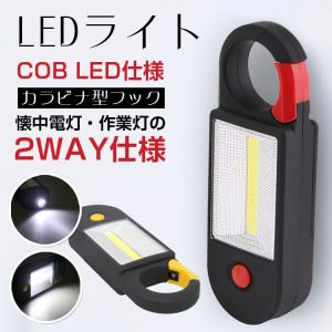 LEDライト ハンディライト COB LED 懐中電灯 作業灯 マグネット フック 軽量 アウトドア アウトドア キャンプ od339|lucky9