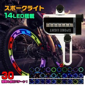 ホイールライト スポークライト 自転車 タイヤホイール LEDライト 車輪ライト カスタマイズ 14LED 30パターン点灯 自動点灯 防水仕様 od345|lucky9