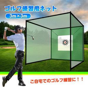 ゴルフ 練習 ネット 大型 3m ゴルフネット 組み立て 練習用 ゴルフ練習ネット 練習器具 据え置き 自宅 庭 ガレージ od363|lucky9