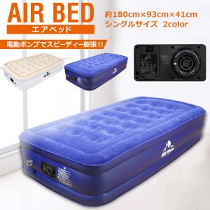 ■急な来客の宿泊にも即対応できるエアベッドです ■シングルサイズの販売です ■ポンプ内蔵で空気の注入...