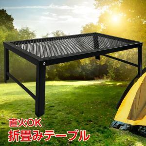 ■鉄製で丈夫な折畳みテーブル♪様々な用途でご使用頂けます ■直火OKなので、五徳として大活躍 ■重厚...