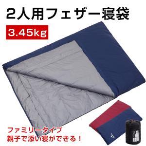 寝袋 シュラフ 2人用 二人用 車中泊 封筒型 冬用 3.45kg キャンプ 防寒 アウトドア 軽量 夏用 防災 od374|lucky9