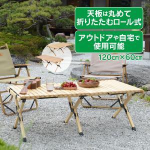 テーブル 折りたたみ レジャー ロール ウッド 120cm ピクニック ローテーブル  ハイテーブル アウトドア キャンプ バーベキュー インテリア od400|lucky9