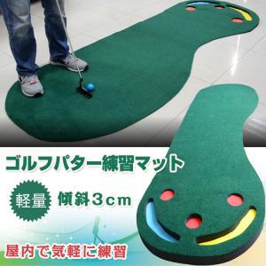ゴルフ 練習 パターマット 2m 屋内 273cm×91.5cm 軽量 傾斜 パッティング パットゴルフ サラリーマン ストレス解消 スポーツ od404|lucky9