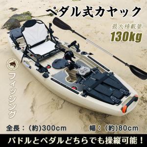 ペダル式カヤック カヤック フィッシングボート 一体型 カヌー フィッシングカヤック 1人用ペダル式ボート 海 ペダル 釣り 釣りボート 海 オール パドル od492|lucky9
