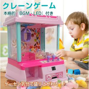 UFOキャッチャー おもちゃ クレーンゲーム 本体 家庭用 自宅 ゲームセンター 卓上 玩具 ギフト pa007|lucky9