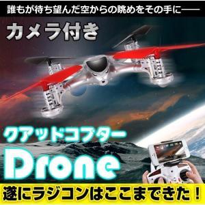 ドローン カメラ付 ドローン ラジコン ヘリコプター 空撮 iphone連動 30万画素 おもちゃ 玩具 ギフト pa011|lucky9