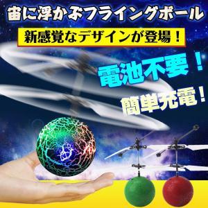 フライングボール flying ball ボール型ヘリ フライングトイ おもちゃ 玩具 おもしろ雑貨 屋内専用 ラジコン プロペラ LED pa039|lucky9