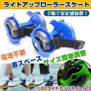 ライトアップローラースケート 電池不要 コンパクト サイズ調整 調節 LED 子供 大人 遊び道具 外 タイヤ pa040|lucky9