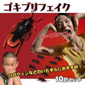 ゴキブリ 10匹セット パーティーグッズ ジョークグッズ おもしろグッズ 生物フィギュア 置物 イタズラ pa054|lucky9