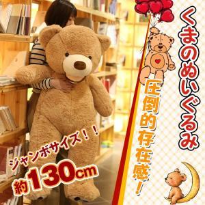ぬいぐるみ 特大 くま 130cm テディベア 動物 ジャンボ クリスマス 出産祝い 玩具 キッズ pa057|lucky9