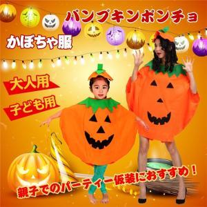 仮装 コスプレ ハロウィン かぼちゃ 服 帽子付き ポンチョ パンプキン ジャックランタン 衣装 キッズ pa060|lucky9