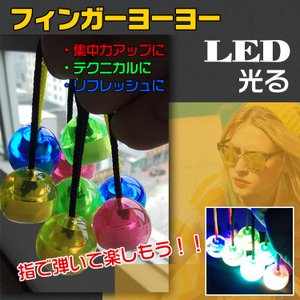 フィンガーヨーヨー 光る LED フィンガースピナー 指遊び ストレス解消 フィジェット 回転 pa062|lucky9