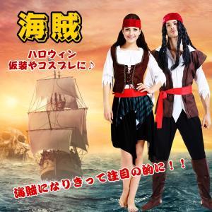 海賊 衣装 パイレーツ オブ カリビアン 風 ハロウィン メンズ レディース コスチューム クリスマス pa063|lucky9
