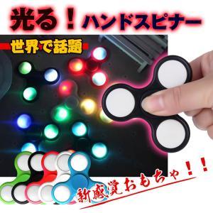 ハンドスピナー 光る 3色発光 3パターン ON OFF ボタン切替 点灯 点滅 回る 回転 ストレス解消 pa065|lucky9