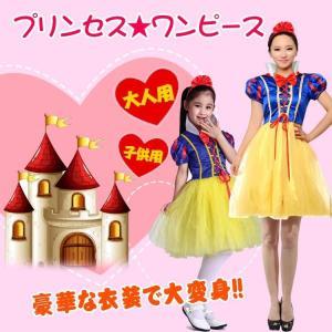 白雪姫風ワンピース ハロウィン コスプレ 衣装 プリンセス コスチューム パーティー 仮装 ドレス 女の子 pa067|lucky9
