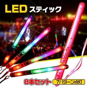 LEDスティックライト 8本セット 光る 棒 7パターン ペンライト コンサート ライブ フェス 棒 パーティー お祭り pa085|lucky9