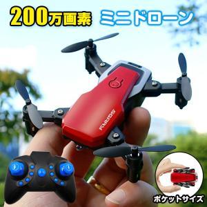 ドローン カメラ付き 高画質 200万画素 Wifi 操作距離150m 初心者 スマホ対応 子ども 飛行時間10分 小型 ミニ ラジコン おもちゃ プレゼント pa090|lucky9