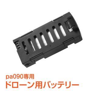 バッテリー 単品 ドローン 当店販売pa090専用 300mAh pa100|lucky9