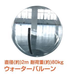 ウォーターバルーン バルーン 直径2m ウォーター アクア ボール 水上 散歩 透明 スプラッシュ イベント 子ども 大人  家族 大型 遊具  夏 海  pa101|lucky9